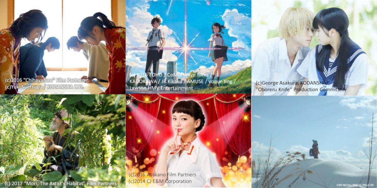 2019-2020年日本映画シリーズ