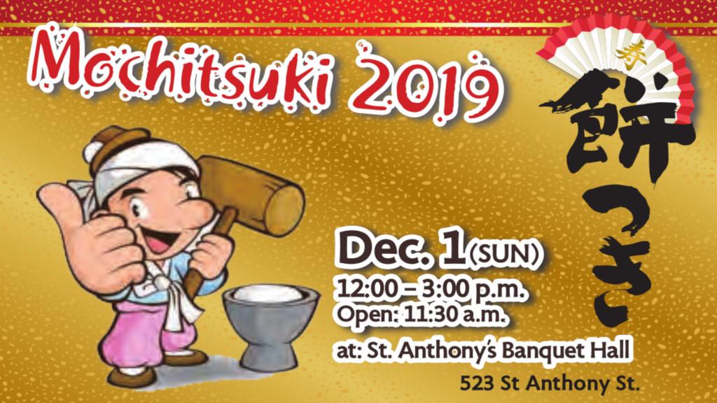 Mochitsuki 2019