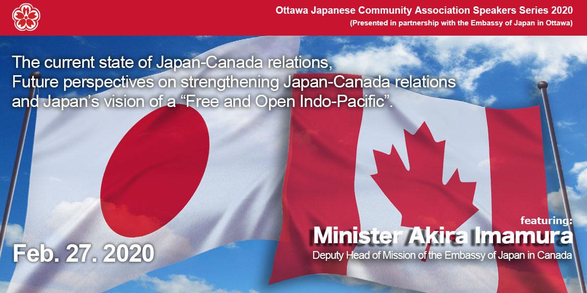 OJCA Speakers Series 2020: Minister Akira Imamura