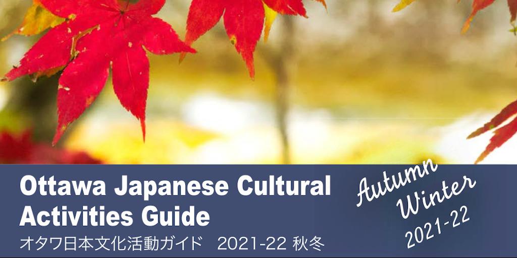 オタワ日本文化活動ガイド 秋冬/ 2021-2022